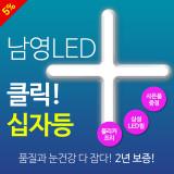 [상가LED조명] 밝다! 설치가 쉽다! 남영LED 클릭 LED 십자등