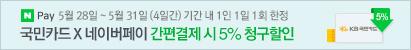 5월 청구할인_국민카드2