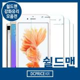 아이폰 갤럭시 샤오미 LG 넥서스 러에코 원플러스 메이주 화웨이 소니 강화유리 모음전