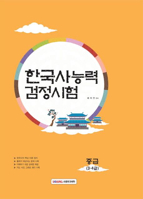 한국사능력검정시험 중급 (3.4급)  / 채지민  / 소정미디어★마스크팩증정★ : 북천사