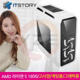 AMD 라이젠 5 1600/B350/GTX1060/8G/SSD240G/게임용/오버워치/GTA5/풀옵/조립컴퓨터/라이젠장패드증정