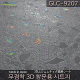 메이와 일본수입 자외선차단 건물 썬팅 필름 아파트 망입유리 창문시트지 사생활보호 GLC-9207 3D 쥬얼리 (폭)92cm