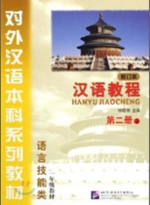 Chinese Course (revised edition) 2A - Textbook (해외직수입/반품불가)