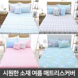 천사몽 여름 누비 침대매트커버