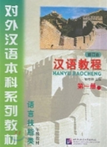 Chinese Course (revised edition) 1B - Textbook (해외직수입/반품불가)