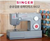 싱거 미싱기4432 /준공업용/가정용 재봉틀 관부가세포함