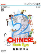 Chinese Made Easy Book 2 Textbook (Simplified Version)(3rd ed.) (해외직수입/반품불가)