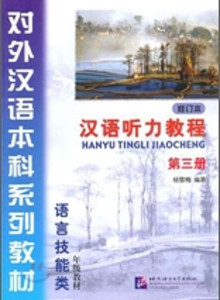Chinese Listening Course (revised edition) vol. 3 (해외직수입/반품불가)
