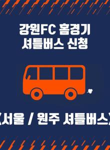2017 K리그 클래식 17R 강원FC vs 광주FC 서울/원주 셔틀버스