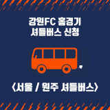 2017 K리그 클래식 32R 강원FC vs 울산현대 서울/원주 셔틀버스