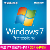 윈도우7 MS Windows 7 Professional K DSP 한글 64비트