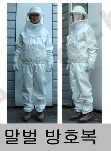 말벌 방호복, 말벌집제거 말벌와스프 말벌퇴치 119 출동 안전용품 원격퇴치기 토봉주