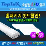 탑룩스 LED형광등 최신모델 정품 15W x6 + 23Wx4 홈패키지
