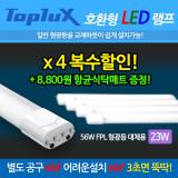 탑룩스 LED형광등 23W주광색 x 4개 복수 할인 호환형 형광등