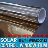 현대 사생활보호,자외선차단,금반사,미러창문,열차단,암막,안전솔라필름 RGOLD15/WEM00142 (폭)1,524mm x (길이)5m