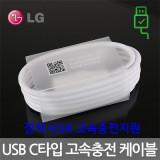 LG G5 / V20 USB C타입 고속충전 케이블