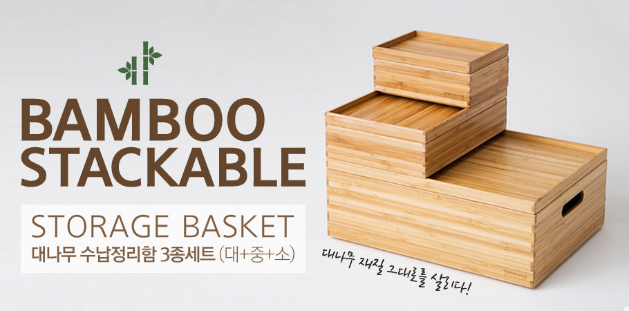 [홈앤하우스] 대나무 수납정리함 3종세트(대+중+소)