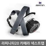 매틴 라피니타20 그레이 카메라 넥스트랩 미러리스용 이탈리안 천연소가죽 카메라스트랩 국내생산 (라피니타20 그레이)