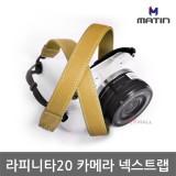 매틴 라피니타20 옐로우 카메라 넥스트랩 미러리스용 이탈리안 천연소가죽 카메라스트랩 국내생산 (라피니타20 옐로우)