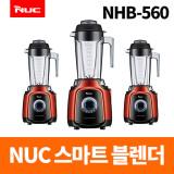 [NUC]스마트 파워블렌더 NHB-560 믹스기 주스기