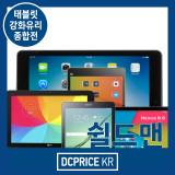 아이패드 G PAD 샤오미패드 Nexus9 갤럭시 TAB 태블릿 강화유리 [쉴드맨 강화유리]