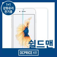 [1+1 무배] 아이폰 5s 아이폰SE 아이폰6 아이폰6S 아이폰6플러스 아이폰6S플러스 아이폰7 아이폰7 플러스 강화유리[쉴드맨]