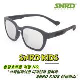 SNRD 키즈 유아동 선글라스 SS1 - 색상 Gray(Matt) 눈보호,가볍고 안전한 유아동 선글라스