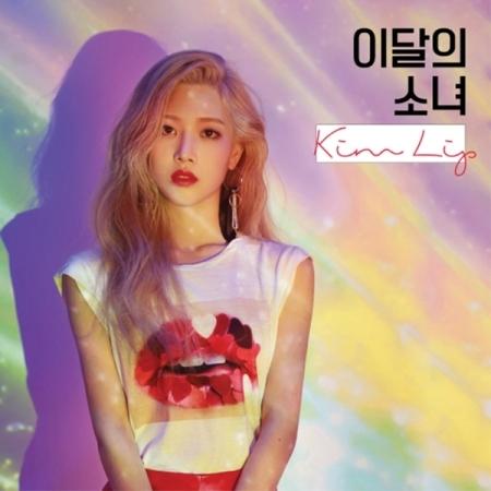 (포스터품절) 이달의소녀 - 싱글 / 김립(Kim Lip) A ver. + 포토북 + 포토카드 2종중 1종 랜덤 : Koreamuzik