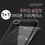 아이폰7 아이폰6 S 플러스 케이스 슬림핏