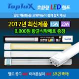 [탑룩스LED형광등] 2017 안정기 최신 호환버젼 15W / 23W