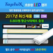 탑룩스 LED형광등 15W/23W 최신모델 정품 FPL 호환형 32W/55W