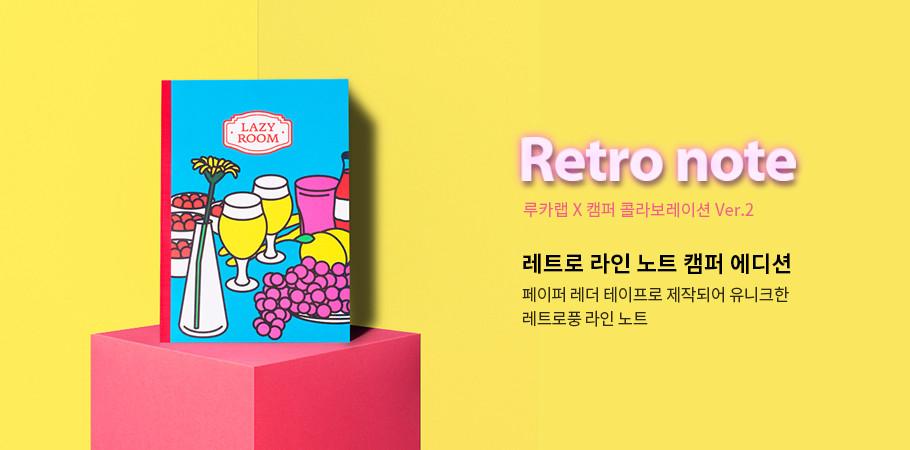 [루카랩x캠퍼] Retro Line Lote 레트로 라인 노트