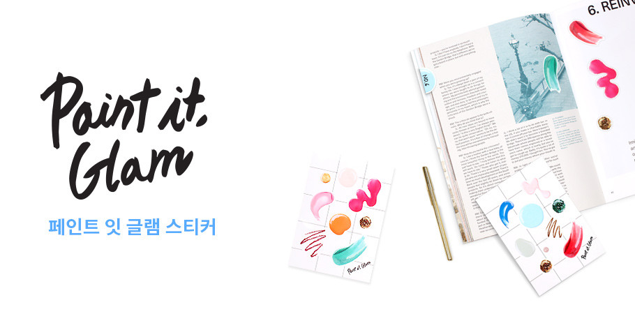 Paint it Glam Sticker - 페인트 잇 글램 데코스티커
