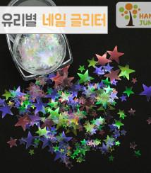 하나쭌 유리별 조각 젤네일 글리터