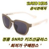 SNRD 키즈 유아동 선글라스 S02- 색상Mud / Cream (Matt) : 자외선차단필수, BPA FREE, 가볍고 편안한 착용감으로 장시간사용가능