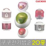 쿠쿠 전기 보온 밥솥 미니 싱글형 쿠쿠밥솥 CR-0313V CR-0322P CR-0331I CR-0352FR CR-0351FG CR-0613R CR-0622R CR-0655FR