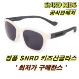 SNRD 키즈 유아동 선글라스 S01- 색상Cream/Gray (Matt) : 자외선차단필수, BPA FREE, 가볍고 편안한 착용감.