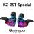 KZ ZST 스페셜 가성비 이어폰