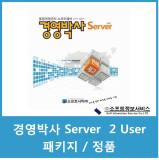 SI 경영박사 Server 2013년형 2user 기업용