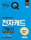 2017Win-Q전자캐드기능사기출유형문제집