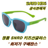 SNRD 유아 아기 아동 어린이 여자 남자 키즈 선글라스 , S03 - 자외선차단, kc인증, 가볍고 편안한 선글라스