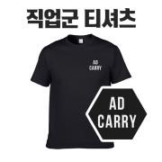 [마켓인벤] 직업군 티셔츠