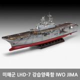 트럼페터 1/350 미해군 LHD-7 강습양륙함 이오지마