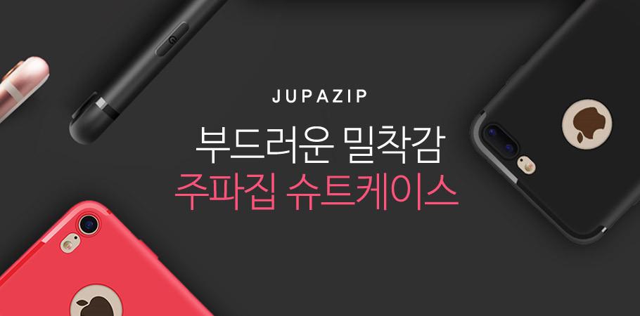 아이폰7 아이폰6 S 플러스 슈트 케이스