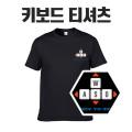 [마켓인벤] 키보드 반팔 티셔츠