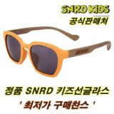 SNRD S09 유아 아기 아동 어린이 여자 남자 키즈 선글라스 - 자외선차단, kc인증, 가볍고 편안한 선글라스