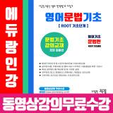 영어문법기초 [이론편+문제편] 책 강의교재/에듀랑/인강무료/강의무료