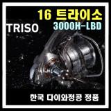 다이와 16 트라이소 3000H-LBD 다이와정공 정품