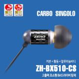 제로오디오 이어폰 ZH-BX510-CS