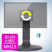 [중고]모니터티비다이 카멜마운트 MH-23 TV거치대 TV스탠드 모니터스탠드